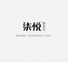 柒悦新茶饮 品牌设计