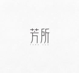 「芳所」品牌設計 - 芬芳馥郁 · 自在之所