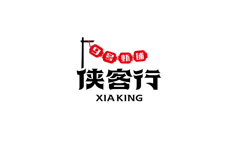 上行案例/ 侠客行-九号虾铺 品牌vis- 品牌-平面-设计