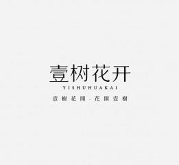 《壹樹花開》品牌設計