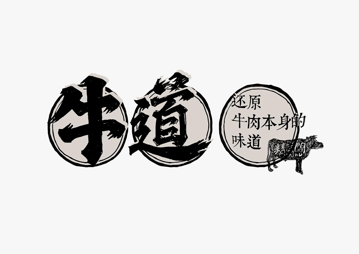 牛道潮汕牛肉火锅- 品牌-平面-设计作品-中国设计之窗