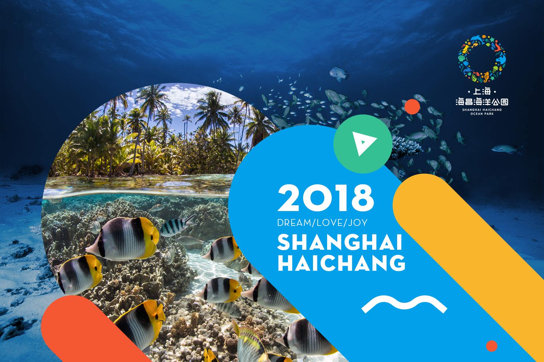 上海海昌海洋公园logo设计-标志-平面-设计作品-中国