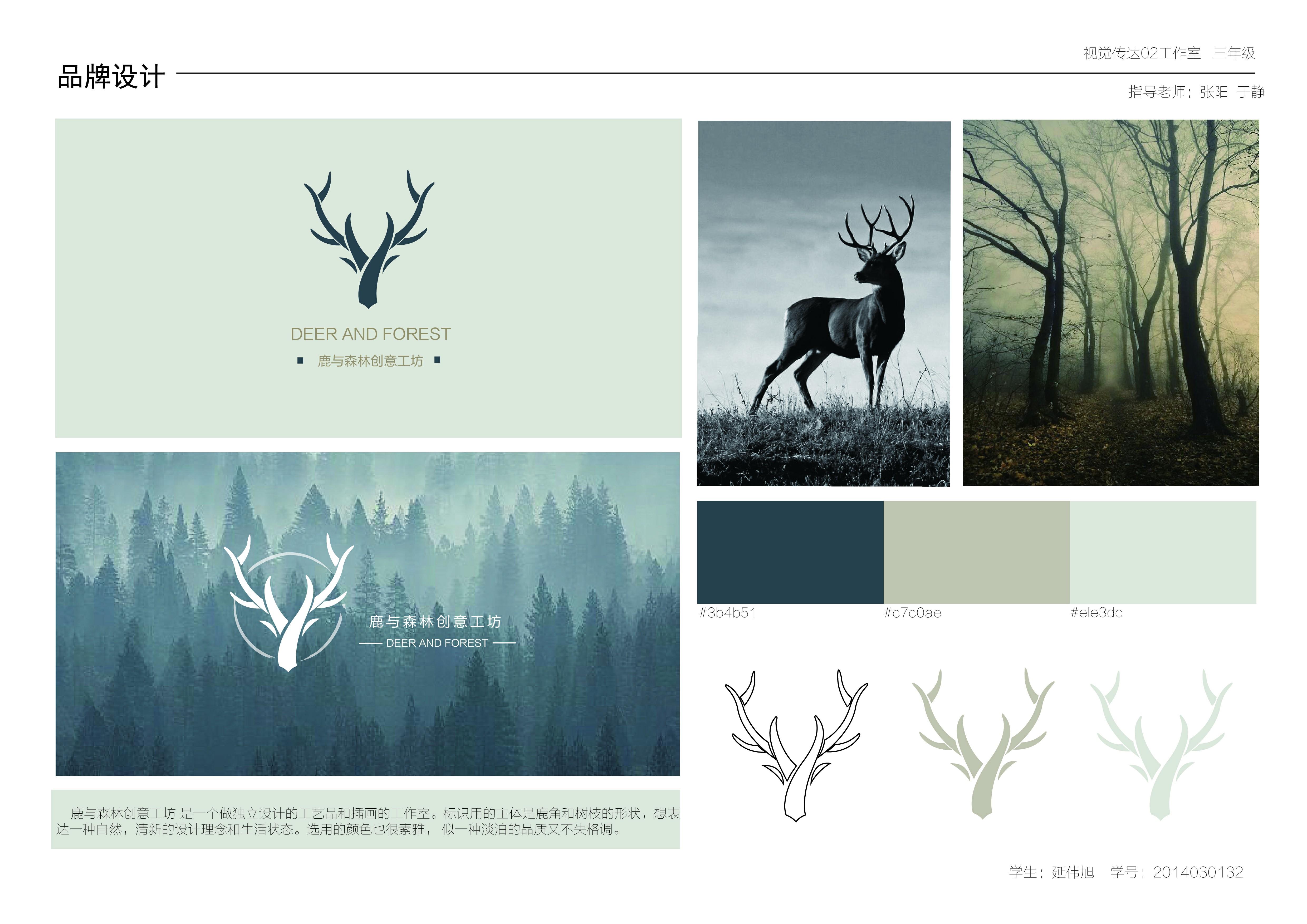 《鹿与森林创意工坊》品牌logo设计
