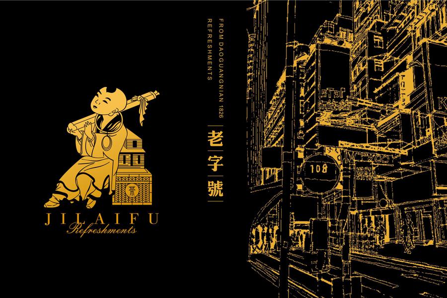 旧香港卡通素材