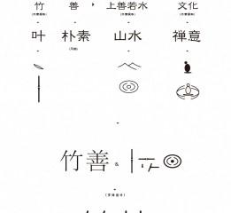 2016-《竹善品牌设计》