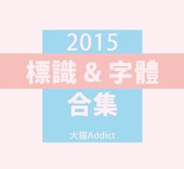 LOGO&字体合集/2015