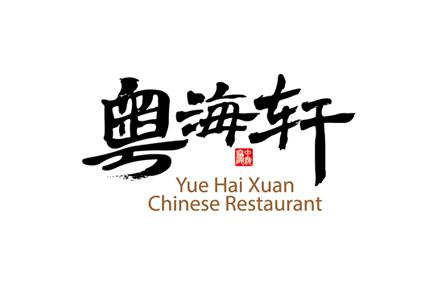 粤海轩 中餐厅logo-标志-平面-设计作品-中国设计之窗
