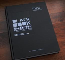 关于入选2013《国际平面设计黑皮书》