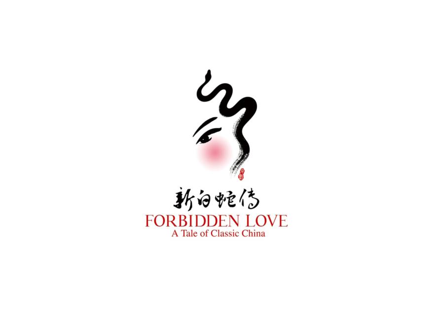 """新京剧""""白蛇传""""-标志-平面-设计作品-中国设计之窗"""