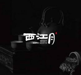 西江月品牌设计方案