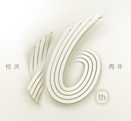 16周年logo立体效果