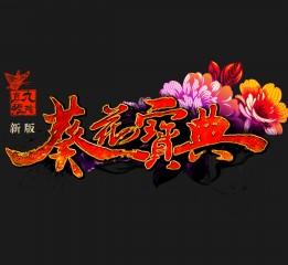 武侠风logo设计