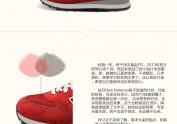 New Balance鞋子写实