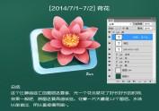 【每日一图】7/1~7/2露水荷花