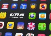 世界杯主题