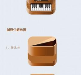 钢琴icon--写实图标练习01