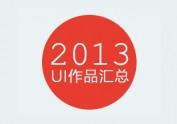 2013年个人UI作品汇总