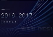 2016-2017 网页作品集