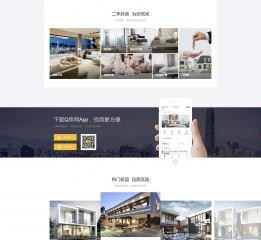 房产交易平台