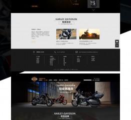 哈雷戴维森中国官方网站全案设计