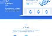 企业网站设计-科技 扁平 交互 动效