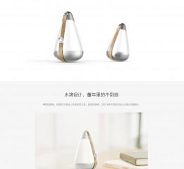 【原创】智能光瓶详情页