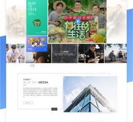 蓝天下传媒blle sky media 官网设计