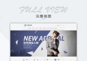 上海服装厂网站改版