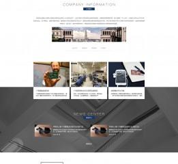企业网站集合