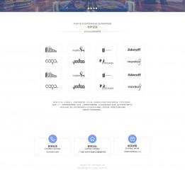 旅游公司官网设计