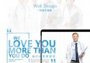 【医疗健康web】医疗网站