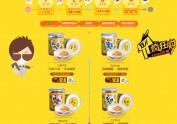 银祥活动版首页创意装修食品页面设计