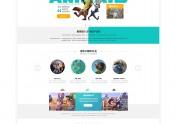 中英文版的企业官网