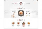 西餐与粤菜加火锅的网页设计