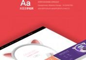 头戴式耳机H5官网设计方案