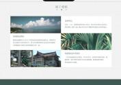 网页排版练习