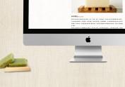 拾本草-网页设计