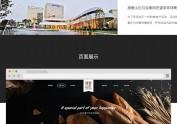 原麦山丘-面包网站设计