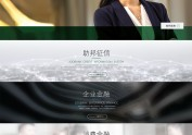 助邦官网改版