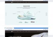 KD VII PREMIUM球鞋专题网站概念设计