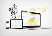网页设计  中国风 菊花茶官网设计