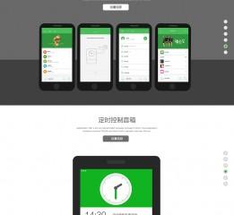 一抹绿色之网页
