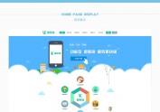 微信平台网站