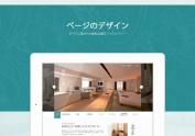 东和公寓网站设计