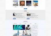 华电园定制企业网站设计