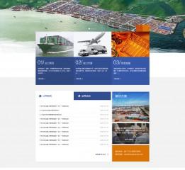 企业网站建设-物流货运企业官网网站