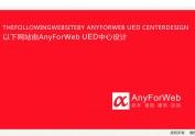 AnyForWeb视觉设计观察:栩恒广告官