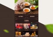 茶叶、旅游 移动站