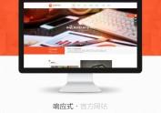 响应式 企业网站 建站 扁平化 网站ba
