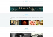 企业类网页设计